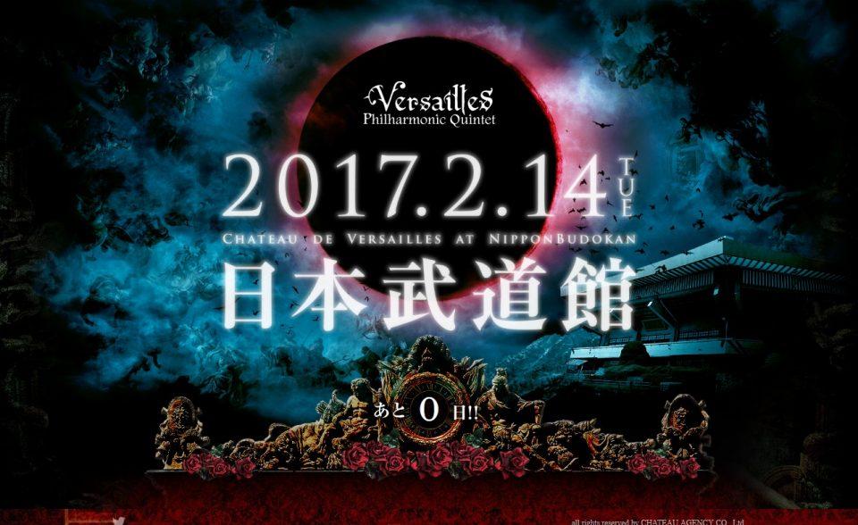 Versailles 日本武道館特設サイト | Versailles Official SiteのWEBデザイン