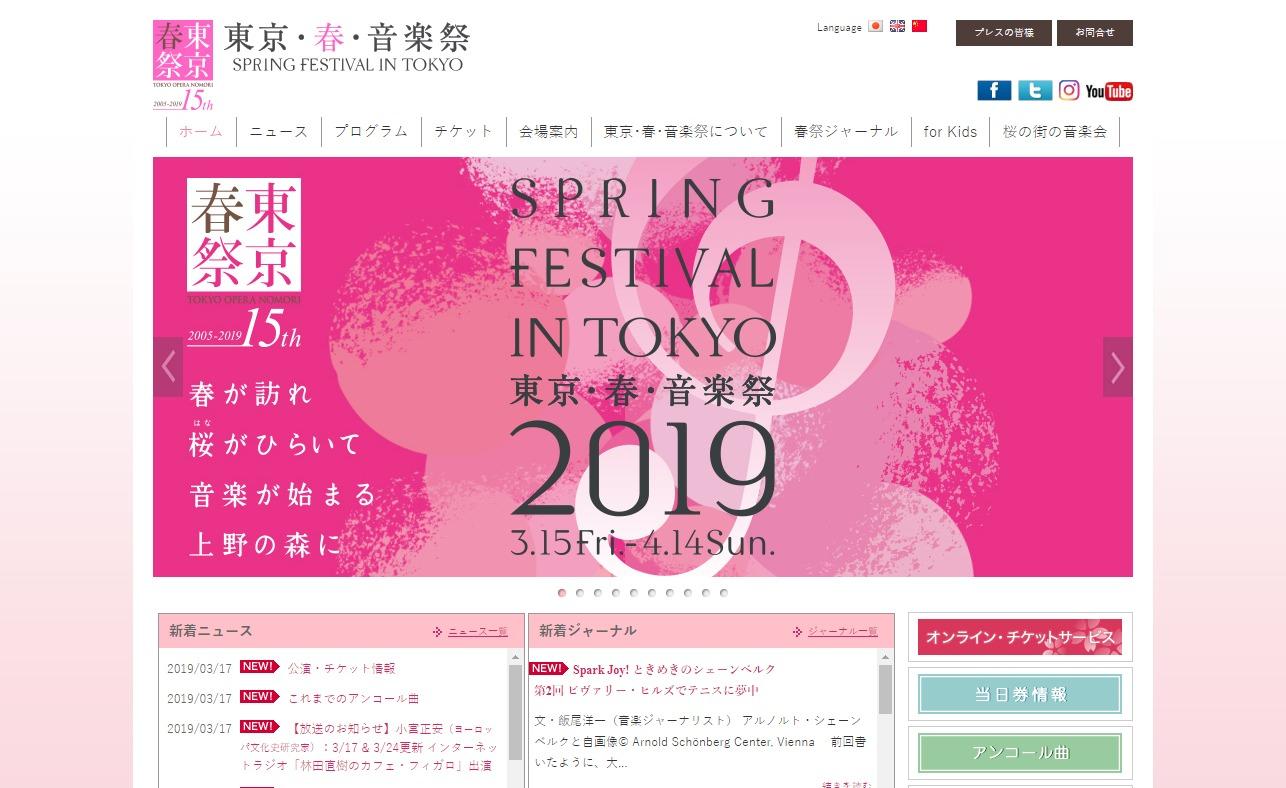 東京・春・音楽祭のWEBデザイン