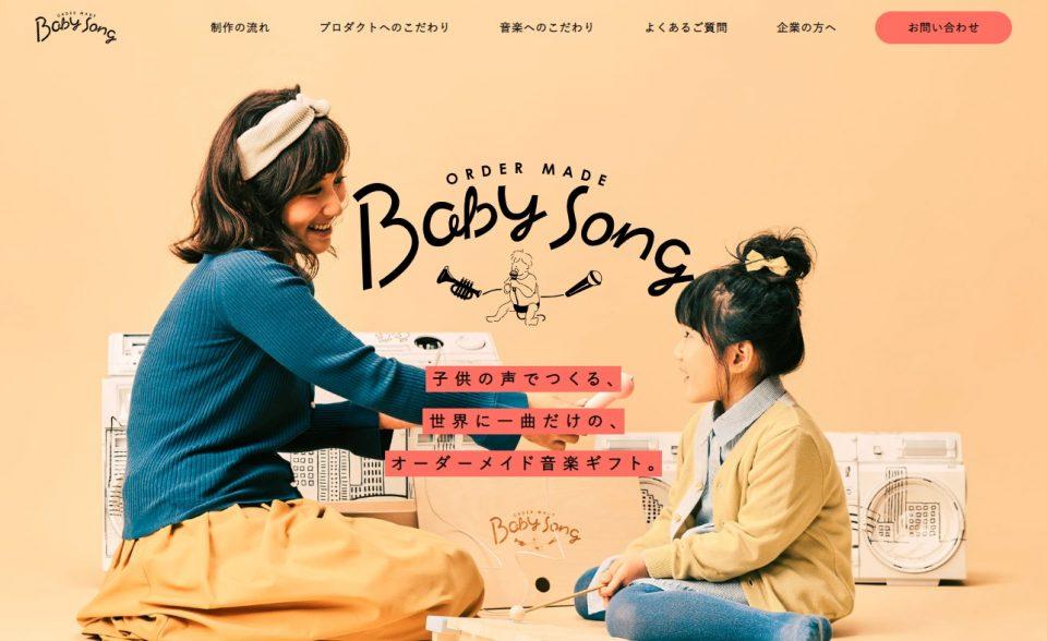 BabySong | こどもの声でつくる世界に一曲のオーダーメイド音楽ギフトのWEBデザイン
