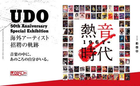 ウドー音楽事務所50周年記念展「海外アーティスト招聘の軌跡」│ウドー音楽事務所のWEBデザイン