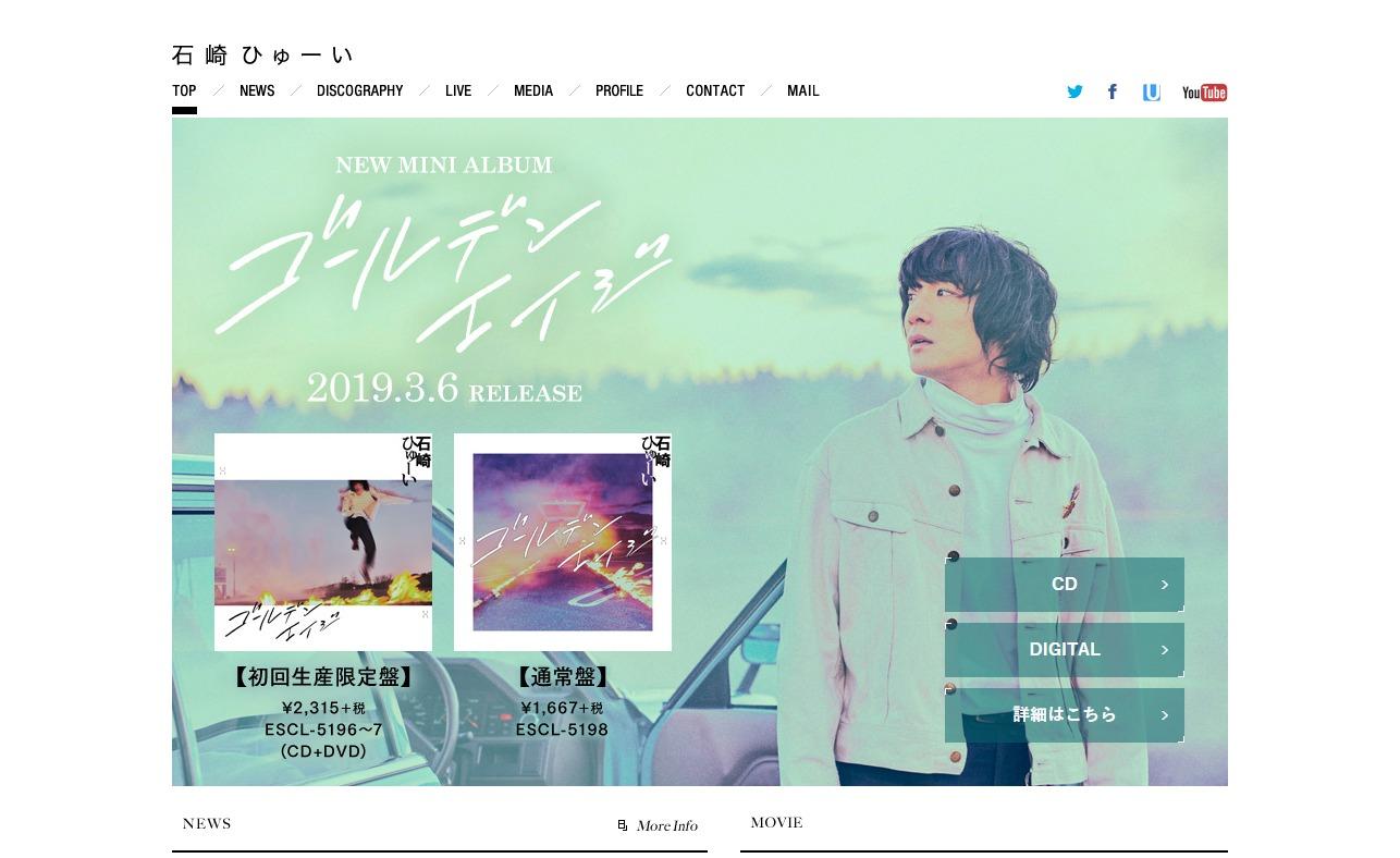 石崎ひゅーい Official WebsiteのWEBデザイン