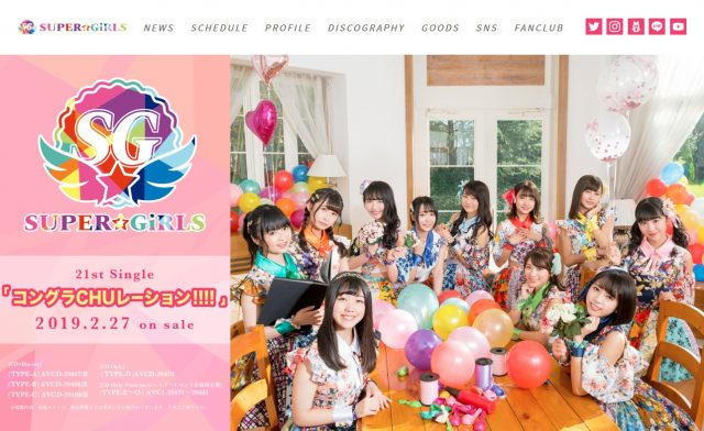 SUPER☆GiRLS(スパガ) Official WebsiteのWEBデザイン