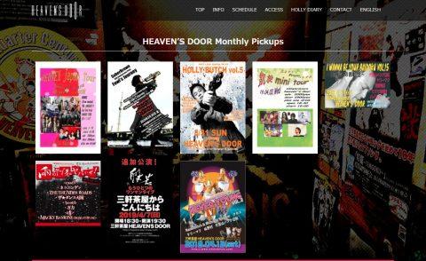 三軒茶屋Heaven's DoorのWEBデザイン