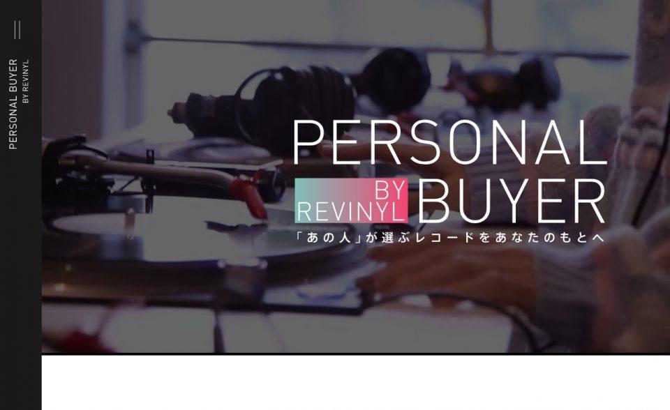 PERSONAL BUYERのWEBデザイン