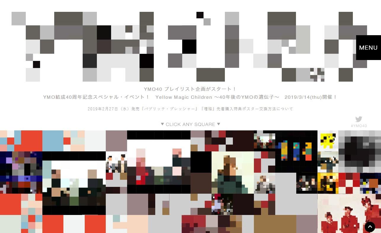YMO40 YELLOW MAGIC ORCHESTRA ALFA YEARS ALBUMS REISSUE #3 2019-05-29 OUTのWEBデザイン