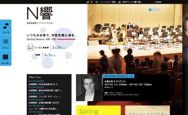 NHK交響楽団/NHK Symphony Orchestra, TokyoのWEBデザイン