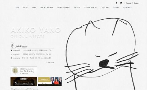 [Akiko Yano Official Website]のWEBデザイン