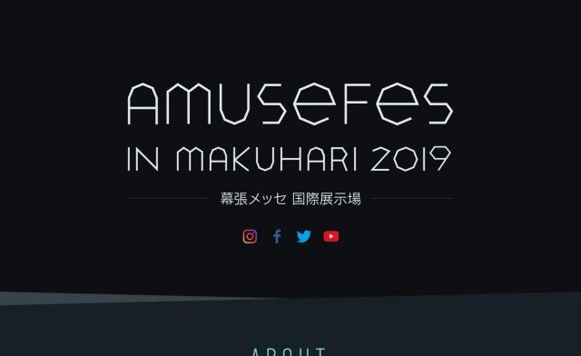 Amuse Fes in MAKUHARI 2019のWEBデザイン