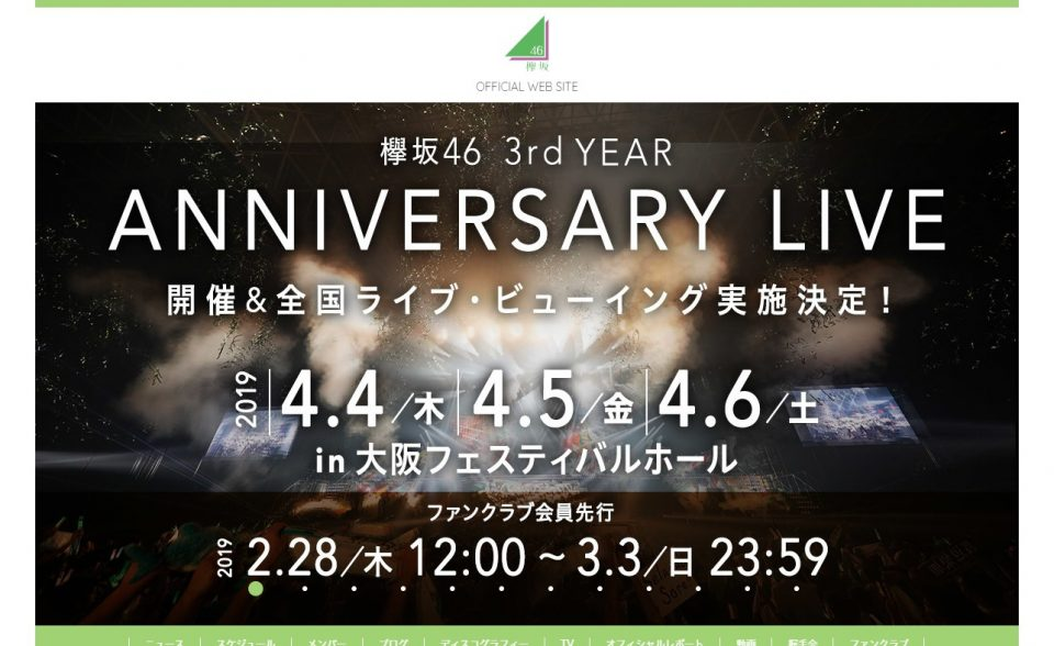 欅坂46公式サイトのWEBデザイン