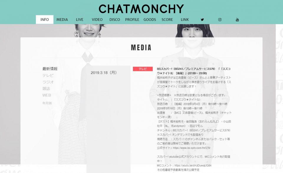 CHATMONCHY チャットモンチー Official SiteのWEBデザイン