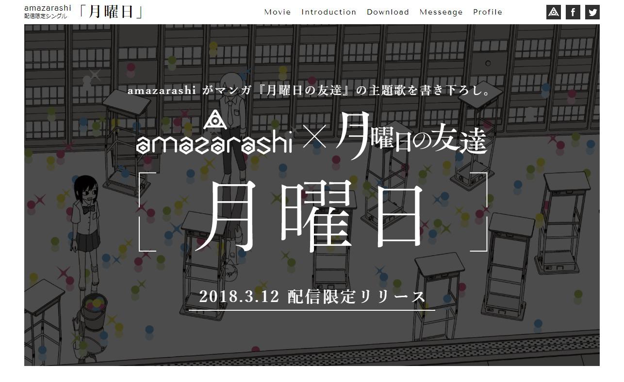 2018.3.12 配信スタート「月曜日」 / amazarashiのWEBデザイン