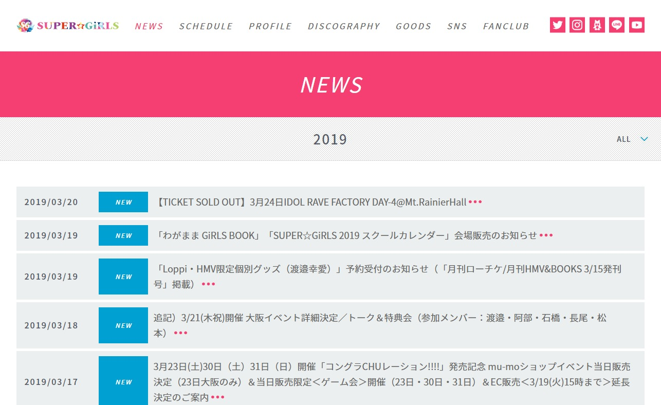 SUPER☆GiRLS(スパガ) Official WebsiteのWEBデザイン