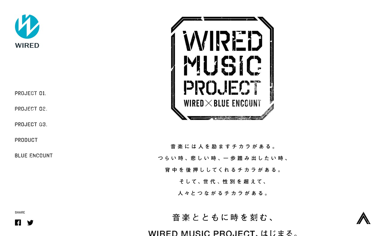 WIRED MUSIC PROJECTのWEBデザイン