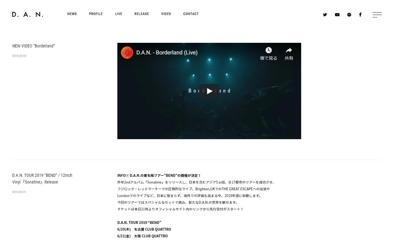 D.A.N.のWEBデザイン
