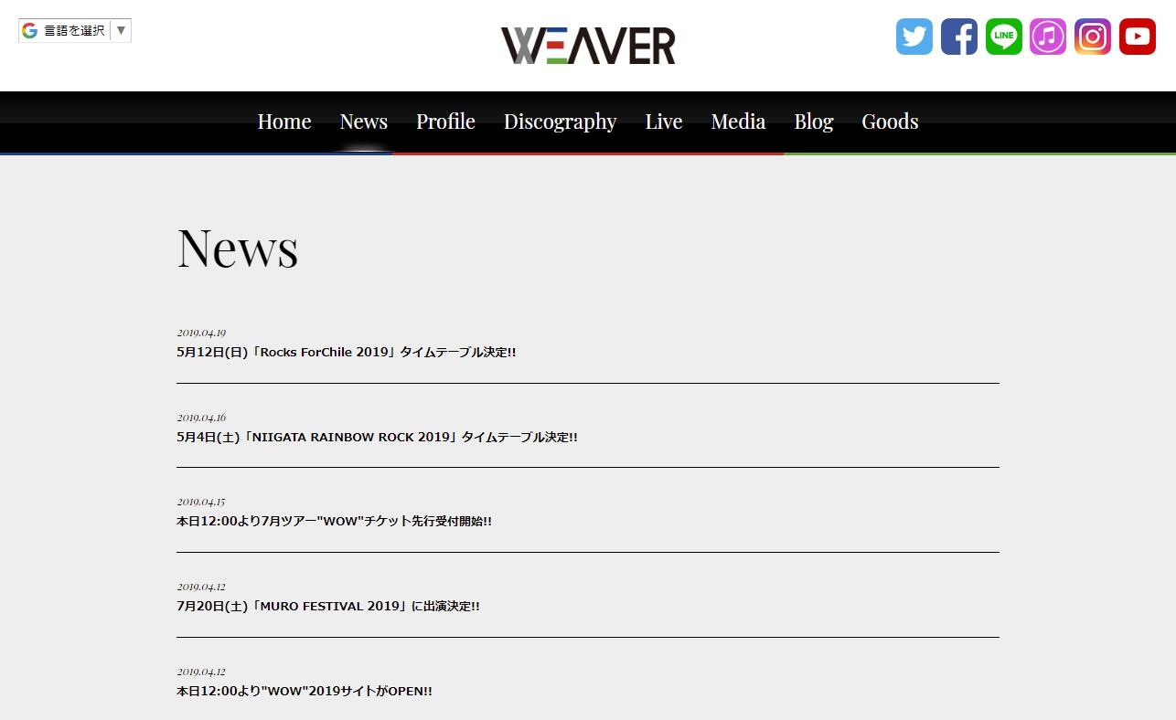 WEAVER Official SiteのWEBデザイン