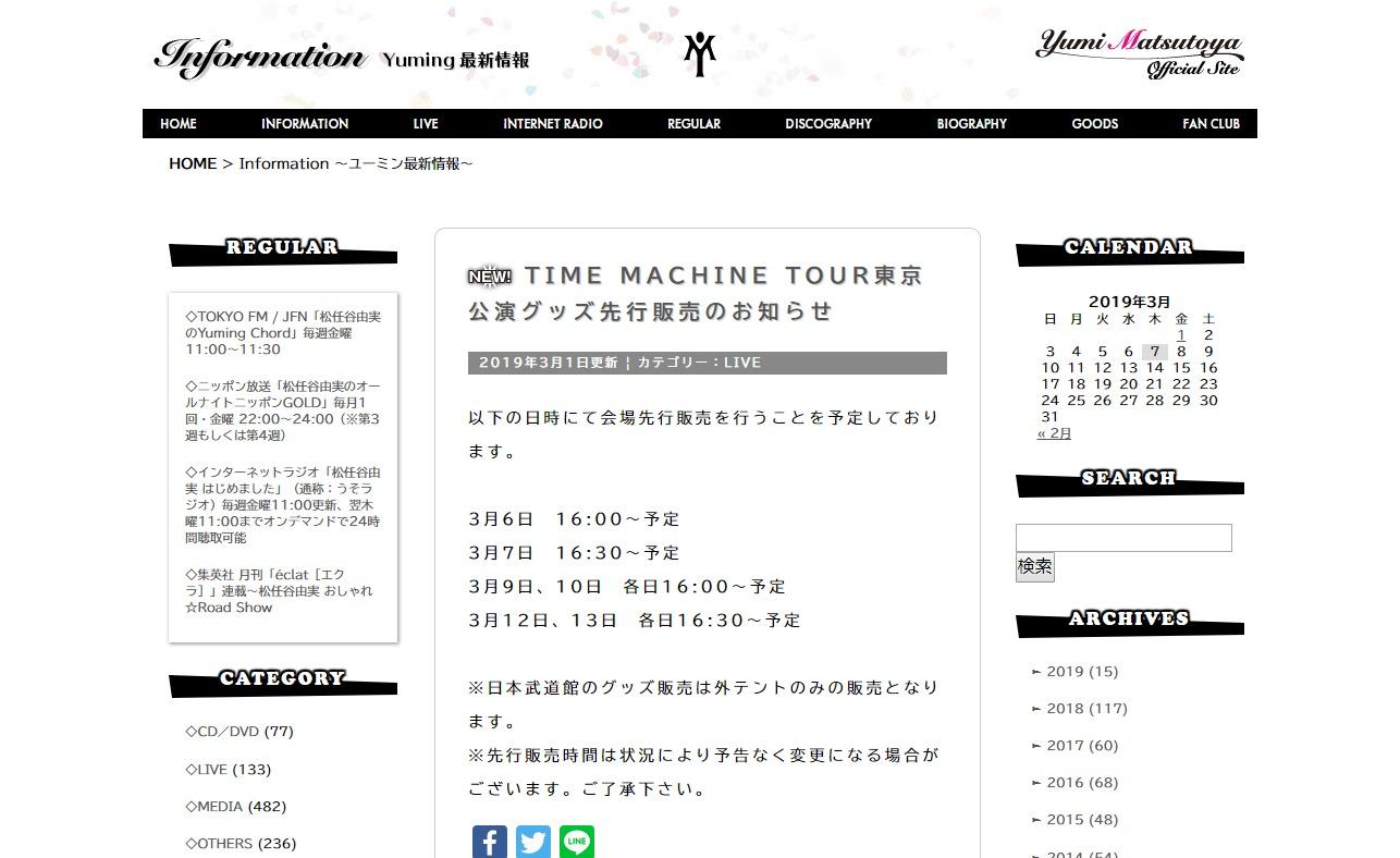 Yumi Matsutoya Official Site 松任谷由実 オフィシャルサイトのWEBデザイン