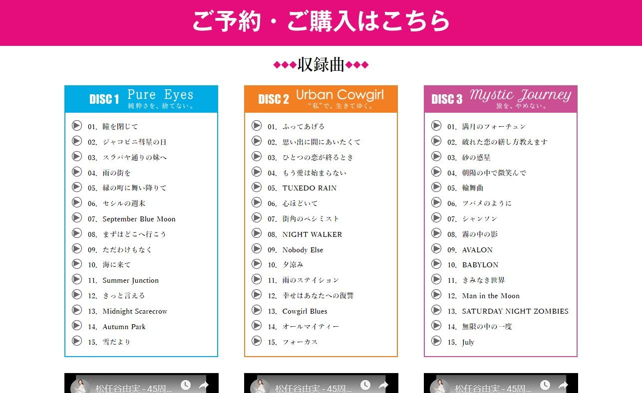 松任谷由実45周年記念ベストアルバム「ユーミンからの、恋のうた。」特設サイトのWEBデザイン