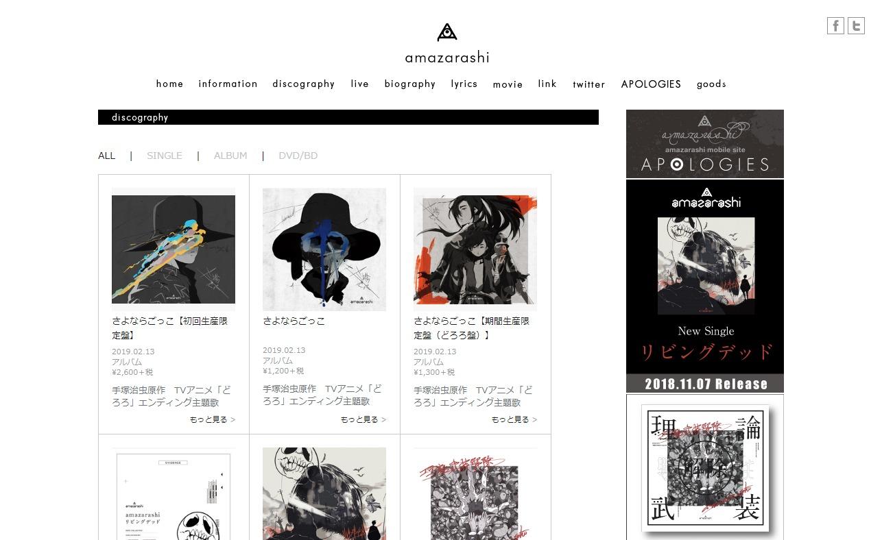 amazarashi official web siteのWEBデザイン