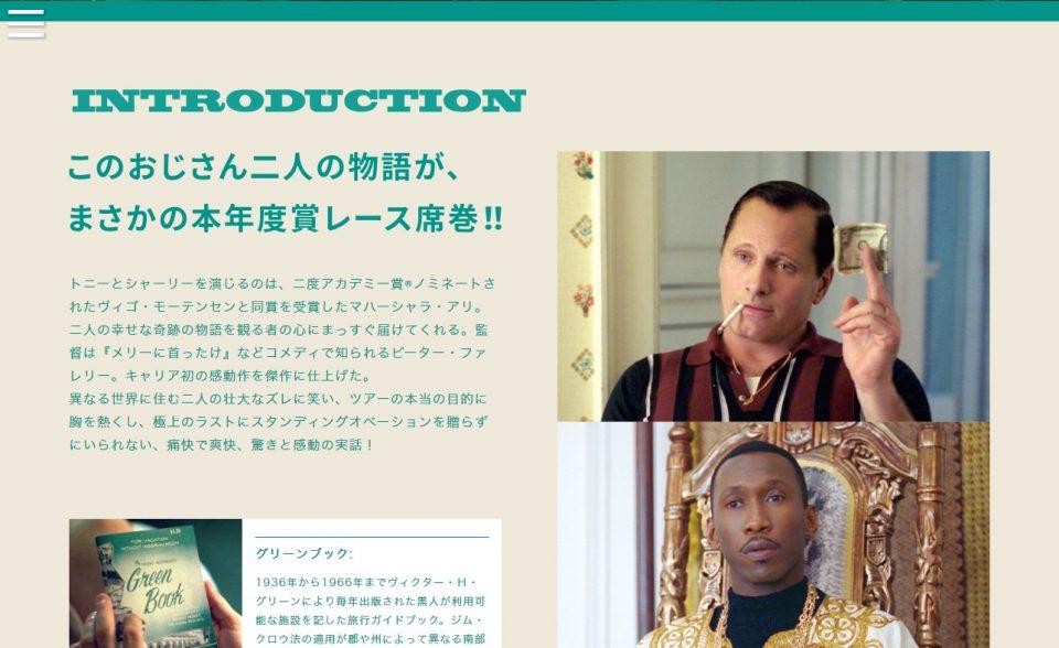 映画『グリーンブック』公式サイトのWEBデザイン