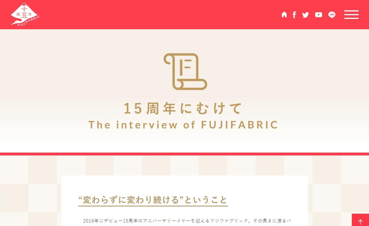 フジファブリック15周年SPECIAL SITEのWEBデザイン
