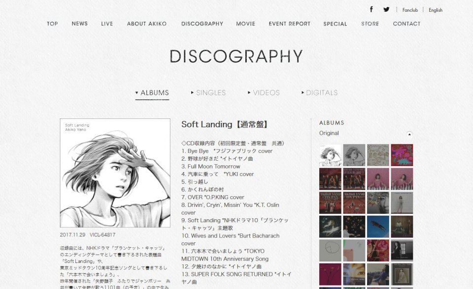 [Akiko Yano Official Website]のWEBデザイン