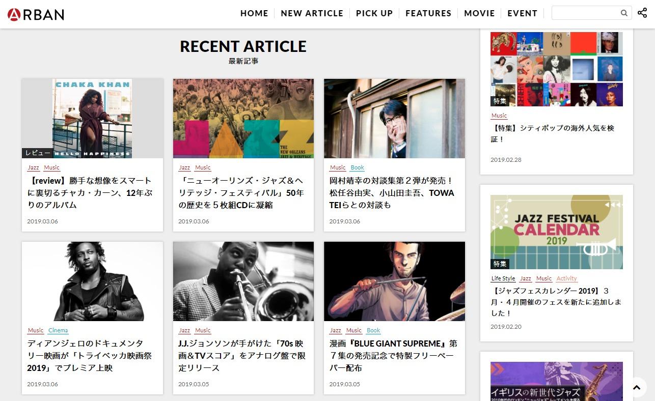 ARBAN(アーバン) | ジャズを中心としたカルチャーメディアのWEBデザイン