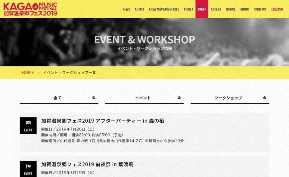 加賀温泉郷フェス 2019のWEBデザイン