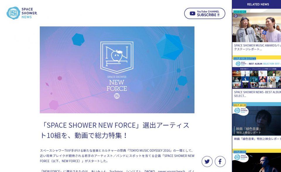 SPACE SHOWER NEWSのWEBデザイン