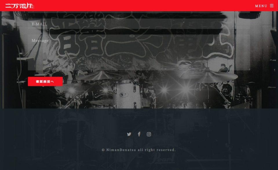 東高円寺二万電圧WebのWEBデザイン