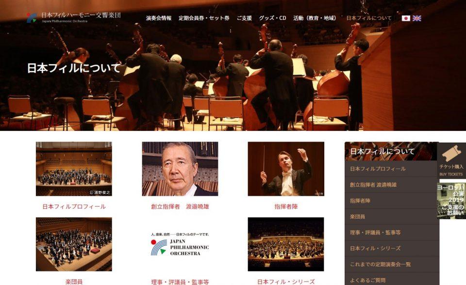 日本フィルハーモニー交響楽団のWEBデザイン