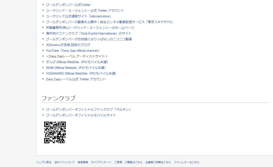ゴールデンボンバー Official WebSiteのWEBデザイン