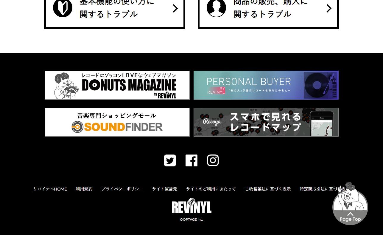 スマホで簡単レコード売買アプリの決定版REVINYLのWEBデザイン