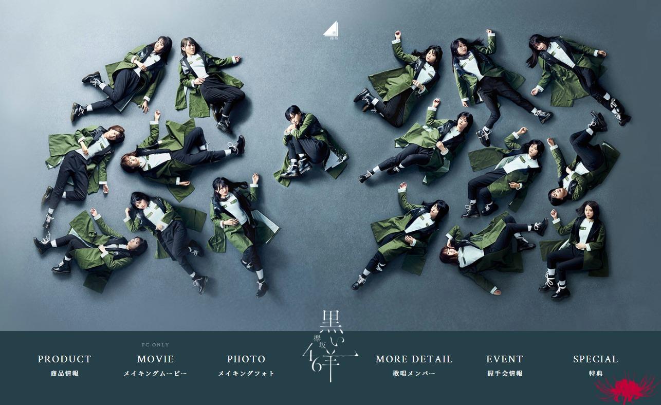 8thシングル『黒い羊』SPECIAL SITE   欅坂46公式サイトのWEBデザイン