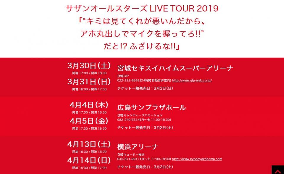 サザンオールスターズ LIVE TOUR 2019のWEBデザイン