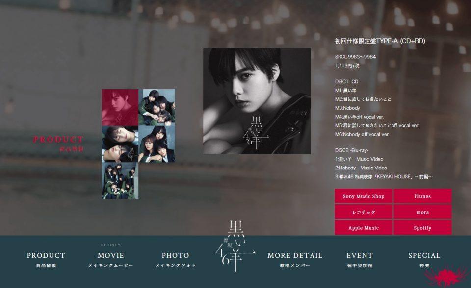 8thシングル『黒い羊』SPECIAL SITE | 欅坂46公式サイトのWEBデザイン