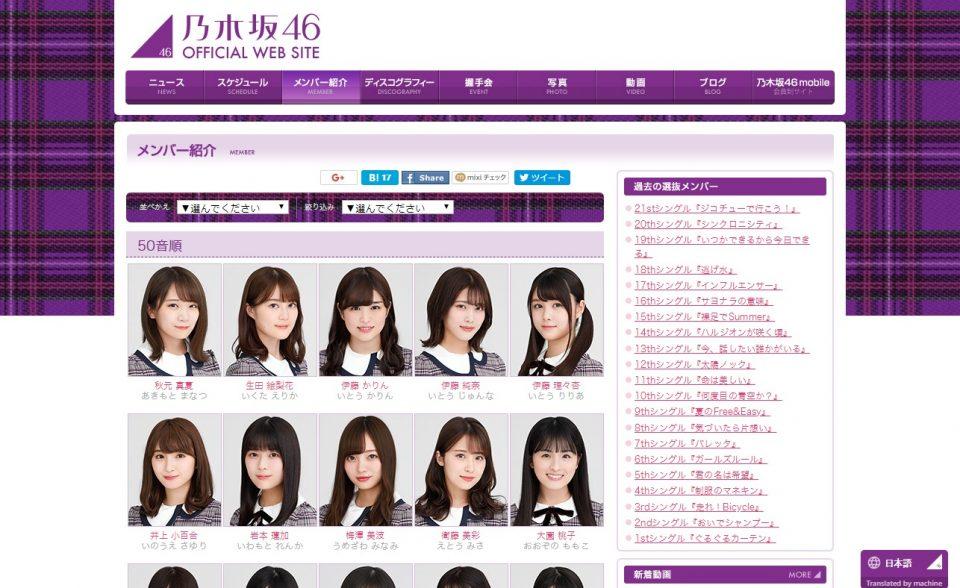 乃木坂46公式サイトのWEBデザイン