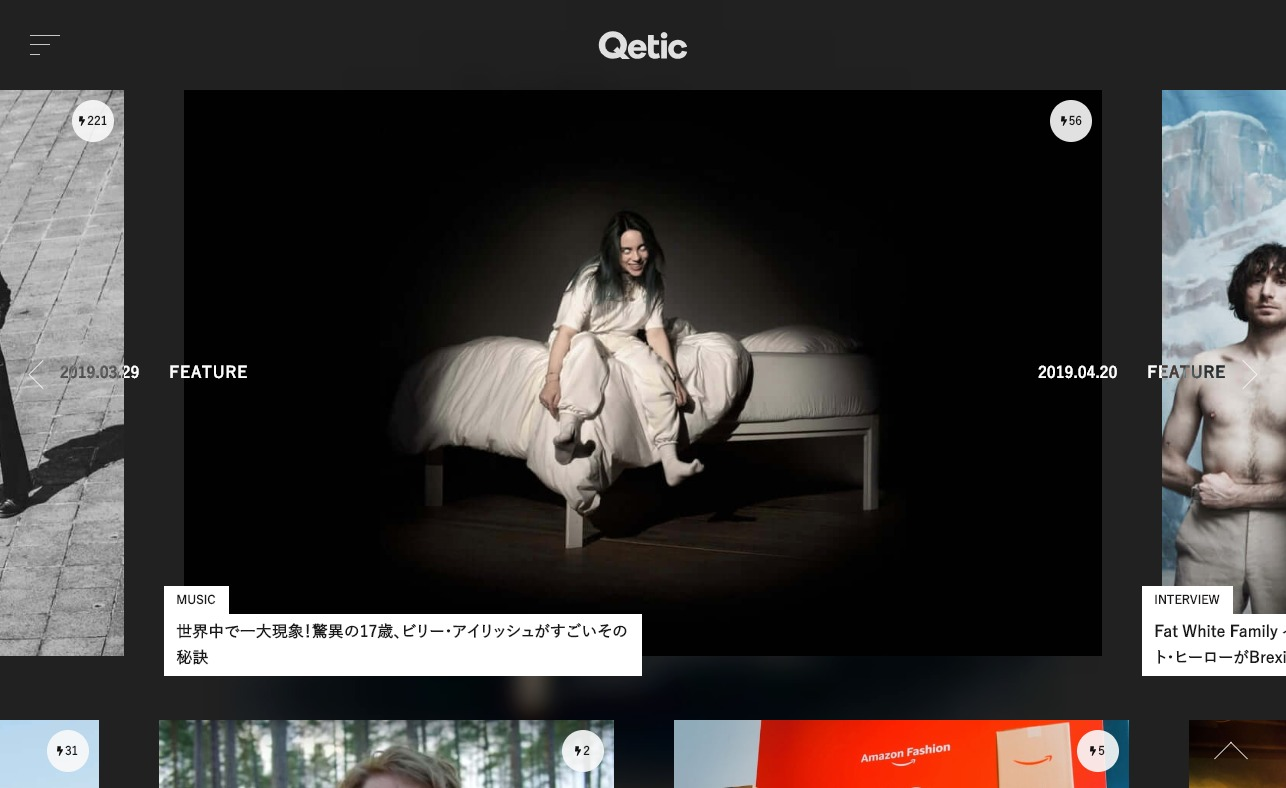 QeticのWEBデザイン