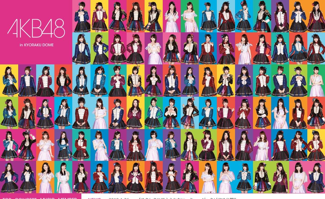 AKB48 in KYORAKU DOMEのWEBデザイン