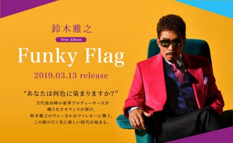 鈴木雅之 New Album「Funky Flag」  2019.03.13 releaseのWEBデザイン