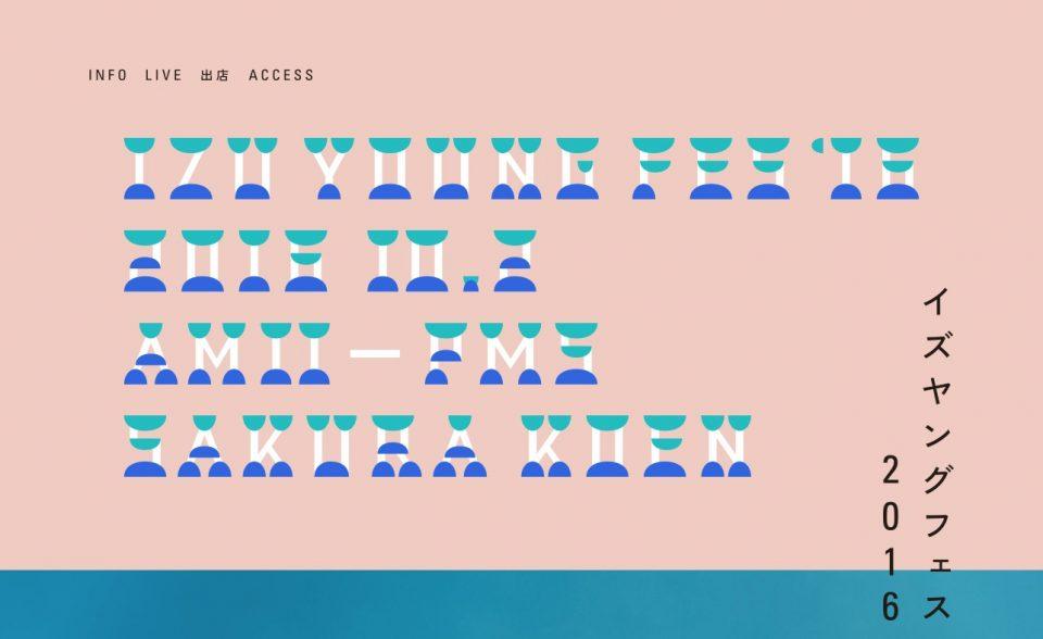 イズヤングフェス '16のWEBデザイン