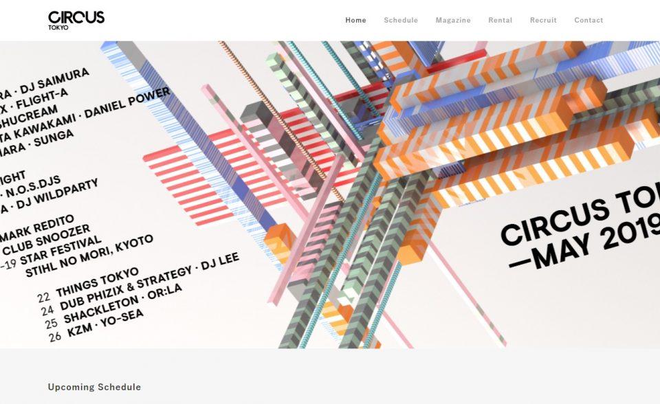 CIRCUS Tokyo | エンターテイメントスペースのWEBデザイン