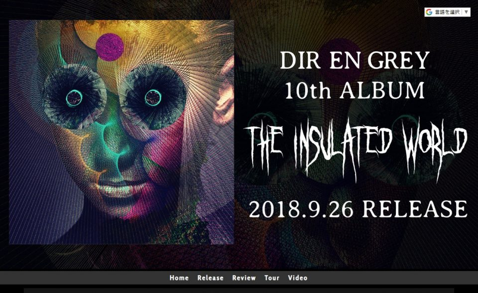 DIR EN GREY 10th ALBUM『The Insulated World』特設サイトのWEBデザイン