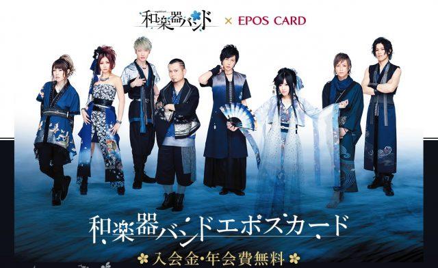 和楽器バンドエポスカード|クレジットカードはエポスカードのWEBデザイン