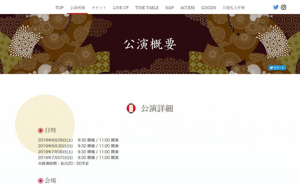 京都大作戦2019のWEBデザイン