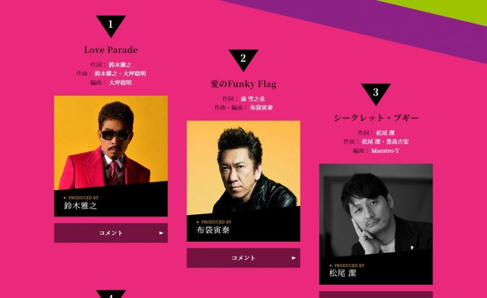 鈴木雅之 New Album「Funky Flag」  2019.03.13 releaseのWEBデザイン