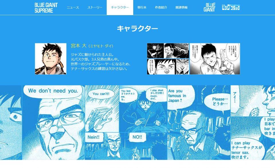 小学館│ビッグコミック連載『BLUE GIANT SUPREME』のWEBデザイン