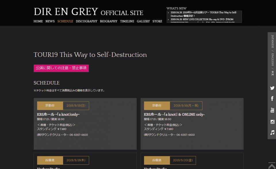 DIR EN GREY OFFICIAL SITEのWEBデザイン