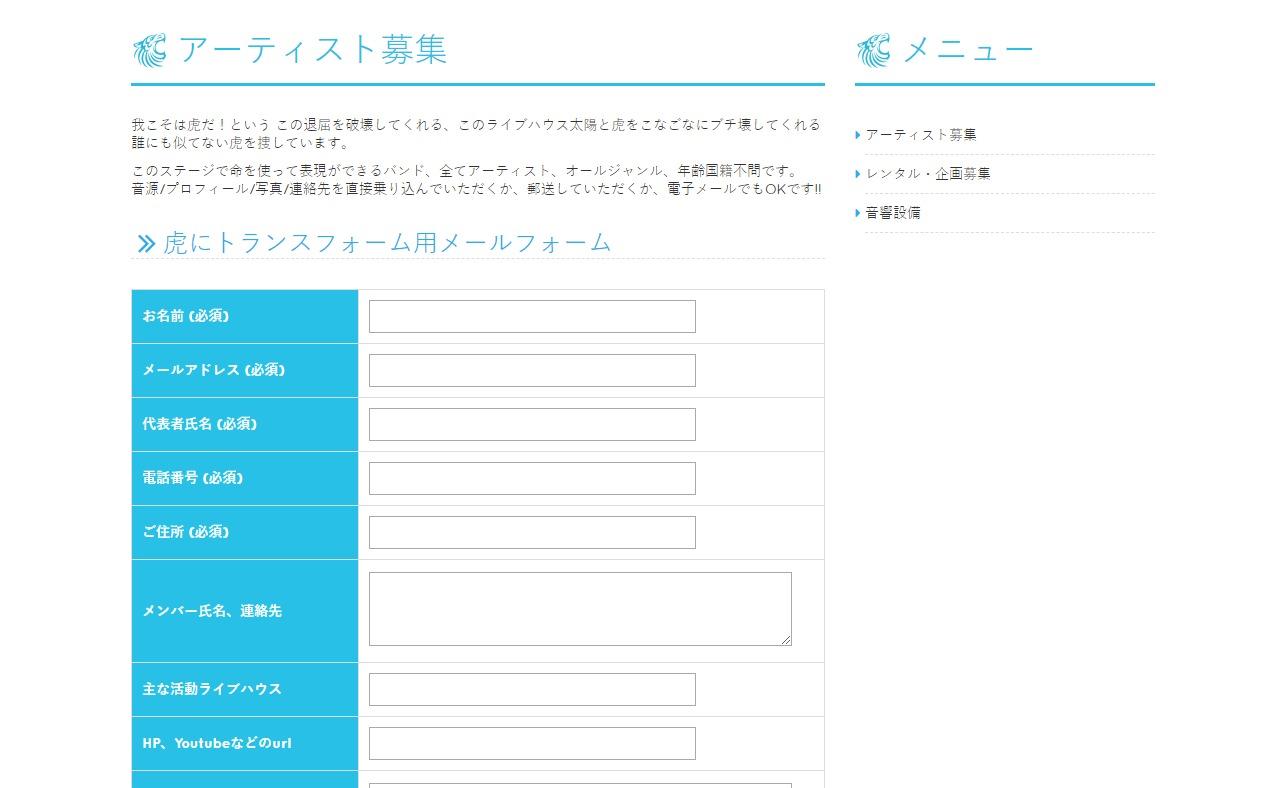 MUSIC ZOO KOBE 太陽と虎 – 2010年虎の年に突如現れたミュージックシーンを照らす太陽となるべく不可思議な名前のライブハウス、神戸太陽と虎オフィシャルホームページ!のWEBデザイン