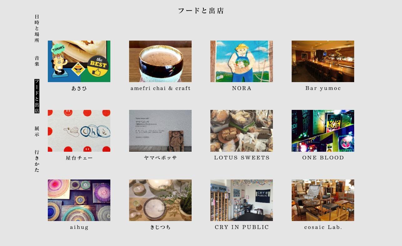 音楽と暮らし1 | 2016年12月17日 静岡市民文化会館のWEBデザイン