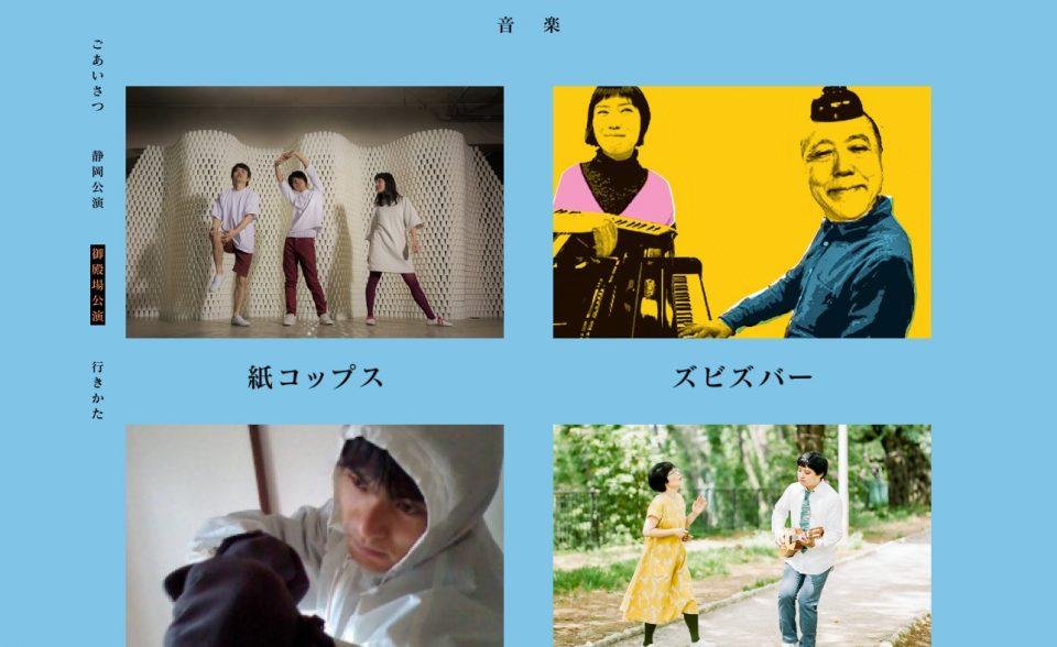 音楽と暮らし3 | 静岡市民文化会館 & 御殿場市民会館のWEBデザイン